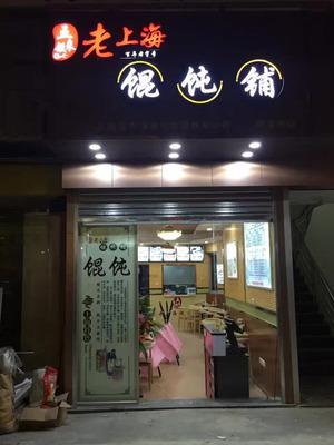福建千里香馄饨图片_五般来®老上海馄饨 - 福建千里香馄饨王-老上海馄饨-福建特色小吃